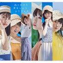 思い出せる恋をしよう (通常盤 CD+DVD Type-B) [ STU