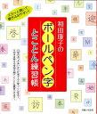 和田康子のボールペン字とことん練習帳 [ 和田康子 ]