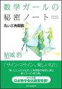 数学ガールの秘密ノート(丸い三角関数) 結城浩
