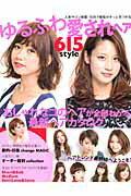 ゆるふわ愛されヘア615style おしゃれなコのヘアが全部わかる最新ヘアカタログ (NEKO MOOK)