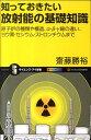 【送料無料】知っておきたい放射能の基礎知識
