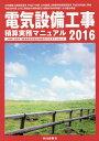 電気設備工事積算実務マニュアル(平成28年度版)