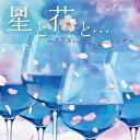CD, DVD, Instruments - 星と花と…〜グラスハープ・ヒーリング〜 [ 大橋エリ ]