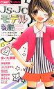 JS・JCモデル物語〜フツーの女の子がトクベツな女の子に〜 (ちゃおコミックス)
