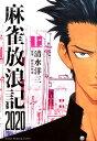 麻雀放浪記2020(上) (近代麻雀コミックス) [ 清水洋...
