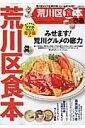 ぴあ荒川区食本 荒川区エリア全域のおいしいお店163軒! (ぴあmook)