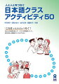 日本語クラスアクティビティ50