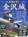 名城を歩く(3)新版 金沢城
