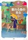 眠れる森の美女 (ディズニースーパーゴールド絵本) [ 森はるな ]
