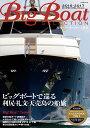 Big Boat SELECTION(2016-2017) 大型モーターボート撰集 ビッグボートで巡る利尻 礼文 天売島の船旅 (Kaziムック)