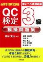 QC検定3級模擬問題集新レベル表対応版 [ 細谷克也 ]