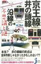 京王線・井の頭線沿線の不思議と謎 [ 岡島建 ]