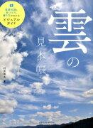 雲の見本帳