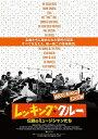 レッキング・クルー 〜伝説のミュージシャンたち〜【Blu-ray】 [ レッキング・クルー ]