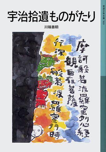 宇治拾遺ものがたり新版 (岩波少年文庫) [ 川端善明 ]