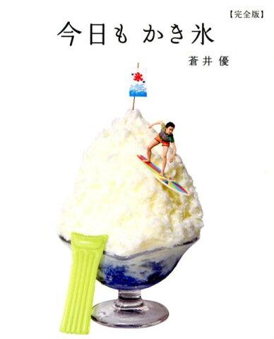 今日もかき氷 完全版 (CASA BOOKS) [ 蒼井優 ]