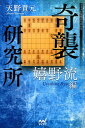 奇襲研究所(嬉野流編) (マイナビ将棋BOOKS) [ 天野貴元 ]