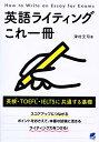 英語ライティングこれ一冊 英検・TOEFL・IELTSに共通する基礎 [ 津村 元司 ]