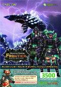 【限定】 Xbox LIVE 3500 マイクロソフト ポイント モンスターハンター フロンティア オンライン バージョン2012年 春 「クアルセプス」