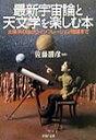 最新宇宙論と天文学を楽しむ本