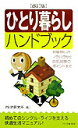 ひとり暮らしハンドブック改訂版