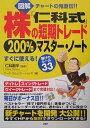 〈図解〉「仁科式」株の短期トレード200%マスター・ノート