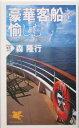 通販通信販売豪華客船のクルージング豪華客船を愉しむ
