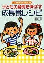 【送料無料】子どもの身長を伸ばす成長食レシピ