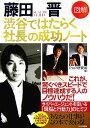 図解藤田晋渋谷ではたらく社長の成功ノート