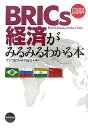 図解BRICs経済がみるみるわかる本