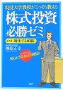 株式投資「必勝ゼミ」(第2講)