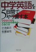 中学英語を5日間でやり直す本