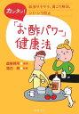 カンタン!「お酢パワー」健康法