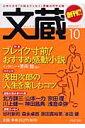 文蔵(2005.10)