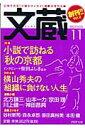 文蔵(2005.11)