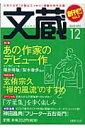 文蔵(2005.12)