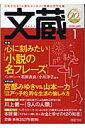 文蔵(2006.1)