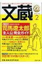 文蔵(2006.2)