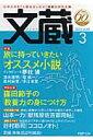 文蔵(2006.3)