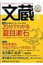 文蔵(2006.9)