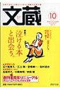 文蔵(2006.10)