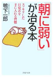 「朝に弱い」が治る本
