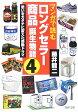 マンガで読む「ロングセラー商品」誕生物語(4)