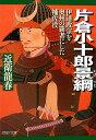 片倉小十郎景綱