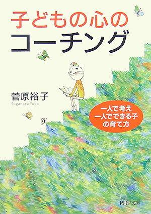 子どもの心のコーチング 一人で考え、一人でできる子の育て方 (PHP文庫) [ 菅原裕子 …...:book:12269417