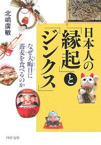 日本人の「縁起」と「ジンクス」 〜なぜ大晦日に蕎麦を食べるのか〜