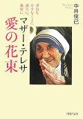マザー・テレサ愛の花束