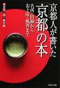 京都人が書いた「京都」の本