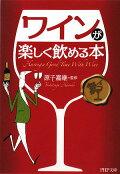ワインが楽しく飲める本
