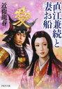 大河ドラマ「天地人」最終回「愛を掲げよ」